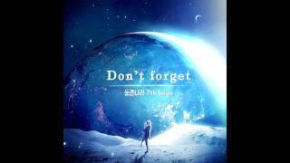 (인디음악)눈큰나라(NUNKUNNARA)-Don`t Forget (Feat. Sirin Inst.) (Short ver.)