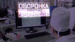 постер к видео Оборонка против коронавируса