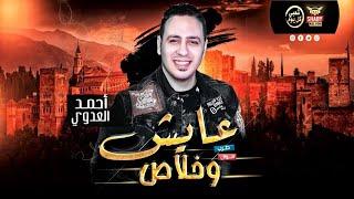 موال عايش وخلاص احمد العدوي 2020 يغني بإحساس حزين شعبي جديد 2020
