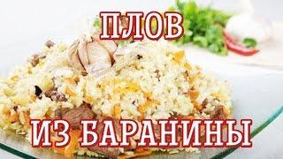 Плов из баранины - Вкусные рецепты
