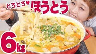 【大食い】6㎏超!かぼちゃとろとろ♥巨大ほうとう作って食べる! 【ロシアン佐藤】【Russian Sato】