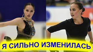 Алина Загитова рассказала что изменилось в ней после чемпионата мира