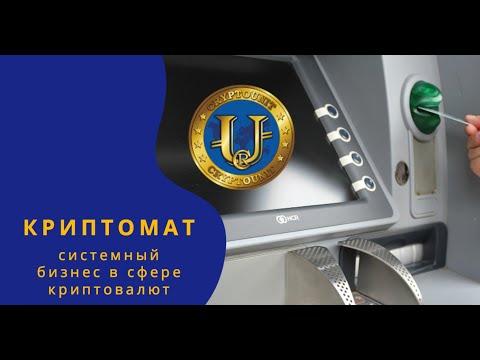 Алексей Мойсеенко - основатель компании Криптомат (crypto-ATM). Как заработать миллион долларов ?