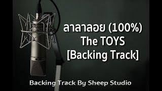 The TOYS - ลาลาลอย (100%) [Backing Track คีย์ผู้หญิง]