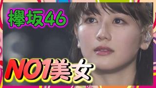 【欅坂46】守屋茜ちゃんって欅ナンバーワンの美女だよな?欅に入ってく...