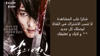 Davichi - Forgetting You Moon Lovers Scarlet Heart Ryeo OST النطق بالحروف العربية لاغنية مسلسل