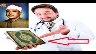 تأثير سورة الرحمن فى علاج مرضى السرطان والكبد بعد اليأس من الشفاء