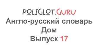 Англо-русский словарь. Дом. Выпуск 17.