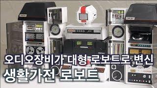 초합금 #재밌는장난감 #추억의장난감 1980년 일본 포피사에서 발매한 오디오전축로봇 콤포보이 입니다. 이제품은 각 부분이 분리되어 전축,카세트,...
