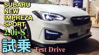 スバル 新型 インプレッサ スポーツ フルモデルチェンジ 実車 試乗してきたよ!祝日本カーオブザイヤー受賞!SUBARU ALL NEW IMPREZA SPORT 2.0i-S Test Drive