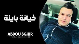 Abdou Sghir 2020 Avec Mounir Ricos - ( Khiana Bayna - خيانة باينة )  قنبلة تيك توك