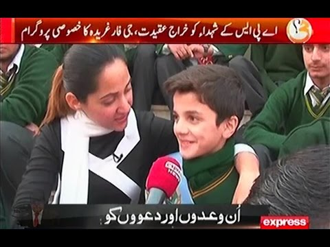 APS Students Special | G For Gharida Farooqi 16 December 2016 - Express News