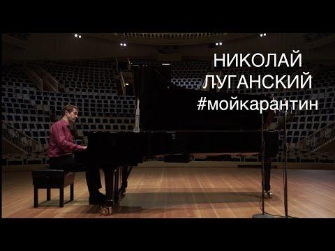 Николай Луганский о планах на домашние каникулы