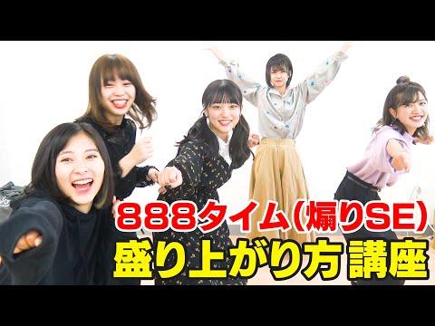 【HOWTO】「888タイム(煽りSE)」盛り上か?り方 講座 KissBeeライフ?入門