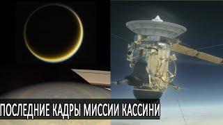Топ-10 лучших изображений, полученных Кассини в 2017 году. Cassini Grand Finale top-10 2017 images