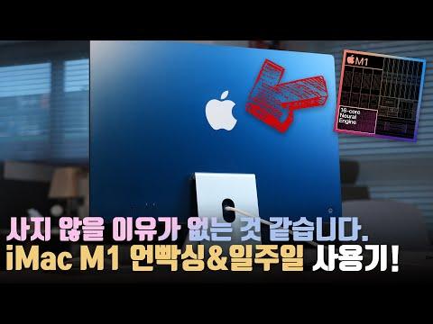 가성비 챙기는 애플이 이젠 무섭다.. 딱히 단점을 찾을 수 없는 iMac M1 언빡싱&사용기