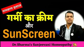 गर्मी क्रीम और सनस्क्रीनBest Sunscreen  for all Dry,Oily,Black,Acne prone,Rough,Clear,Dull face skin