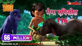मेगा ऐपिसोड - 116   जंगल बुक HD   हिंदी कहानियां   PowerKids TV