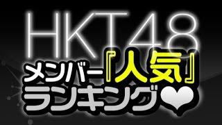 人気投票、トレンド検索数、コミュニティ検索数、SNS検索数、個別握手会売れ行きなどを元に、HKT48メンバーの人気順にランキングにしました。HKT48のなかで一番人気 ...