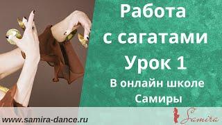 "www.samira-dance.ru -  ""Самира. Сагаты. Урок 1"" (Samira. Masterclass. Cymbales. Lesson 1)"