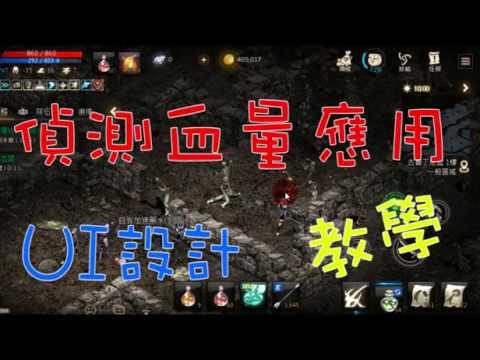 【按鍵精靈】天堂M 手遊 教學 陸續更新內容 @ STcode日常 :: 痞客邦