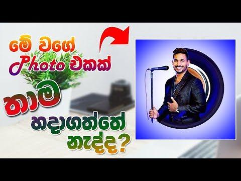 Edit Your Photo Creatively Photoshop Tutorial - Sinhala Explain thumbnail