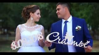 Свадебный Клип Семен Ирина 8 сентября 2018