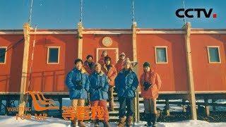 [等着我]一张珍藏35年的合影 见证中国首支南极科考队员兄弟情  CCTV