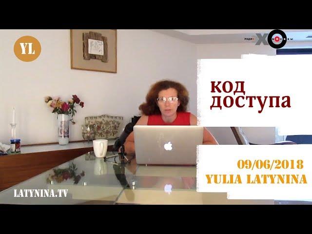LatyninaTV / Код доступа / 09.06.2018