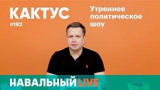 Росгвардия за Навального, Чайка за Керимова, РКН против «Открытой России», мэрия против Яшина