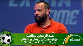 عبدالرحمن سلامة - اول اردني وعربي يمارس الغطس في الماء على كرسي متحرك