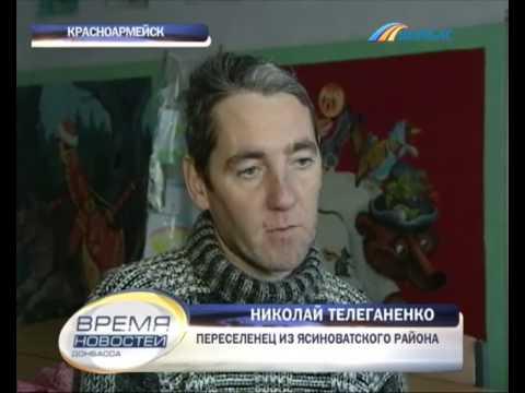 Переселенцы в Красноармейске не могут найти жилье