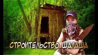 шалаш / The  forest hut. Survival