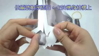超會飛戰鬥機-F-22 猛禽戰鬥機 組裝教學影片