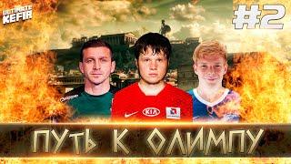 FIFA 15 | ПУТЬ К ОЛИМПУ #2 | R2D1