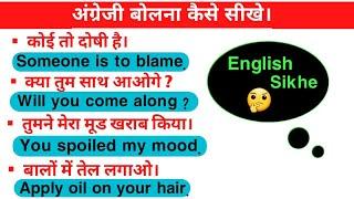 अंग्रेजी पढ़ना कैसे सीखे | English बोलना कैसे सीखे | English Speaking | इंग्लिश कैसे सीखे |