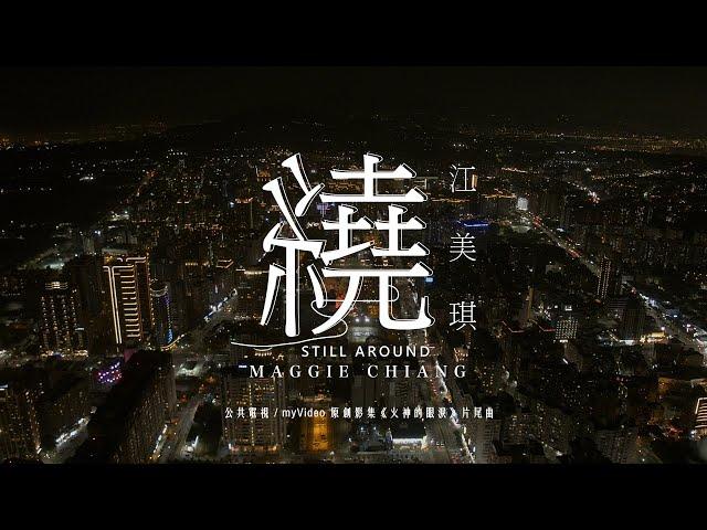 江美琪 Maggie Chiang《繞 Still Around》MV - 公視 / myVideo 原創影集「火神的眼淚」片尾曲