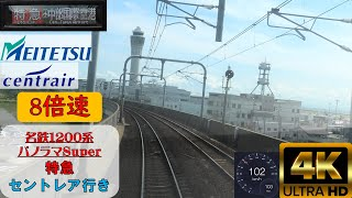 【4K 前面展望】名鉄 特急 中部国際空港行き 名鉄岐阜→中部国際空港 速度計付き 8倍速