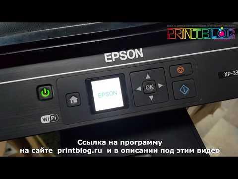 Сброс памперса (Ошибка E-11) для Epson XP 235, XP 332, XP 335, XP 432, XP 435