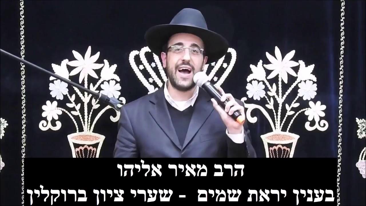 הרב מאיר אליהו   בענין יראת שמים   שערי ציון ברוקלין