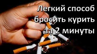 Легкий способ бросить курить за 2 минуты