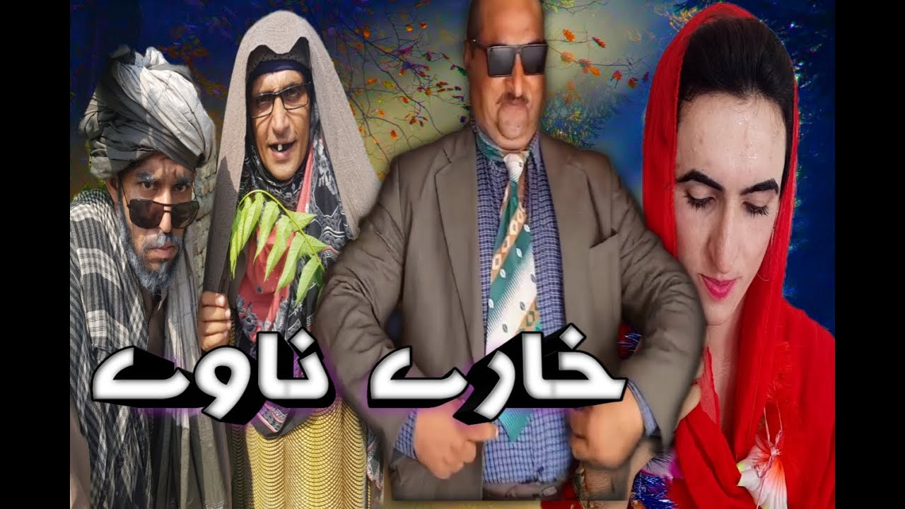 Khare Nawe Pashto Funny Video By Sherpao Vines