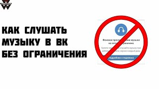 Как СКАЧАТЬ музыку на телефон из Вконтакте БЕСПЛАТНО!!!