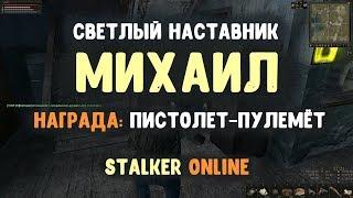 STALKER ОНЛАЙН / Светлый наставник Михаил / + награда за квест