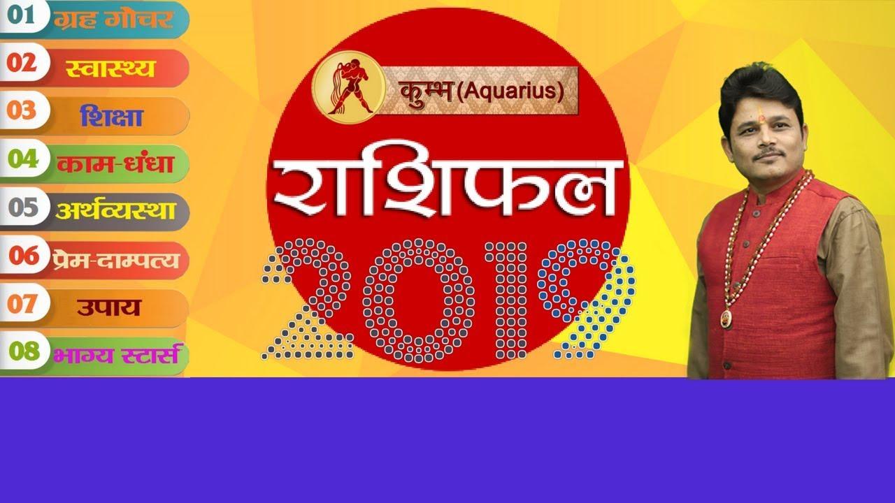 कुंभ राशि राशिफल 2019, Aquarius Horoscope 2019, in hindi, Kumbh Rashi,  Rashifal 2019, Hanuman Mishra