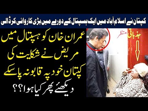 Prime Minister Imran Khan pays a surprise visit to Polyclinic Hospital Islamabad   31 December 2018