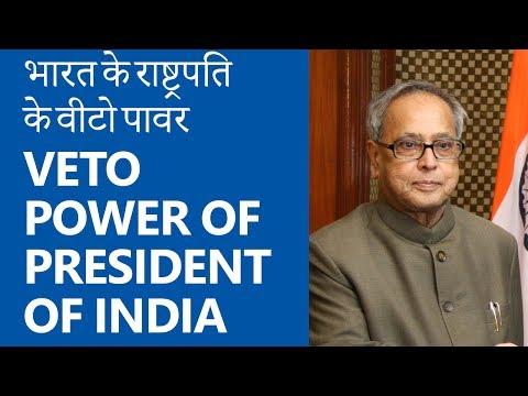 भारत के राष्ट्रपति के वीटो पावर [VETO POWER of President of India]