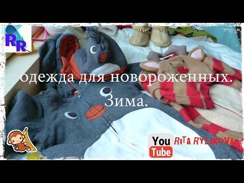 Одежда для новорожденных /Зима/