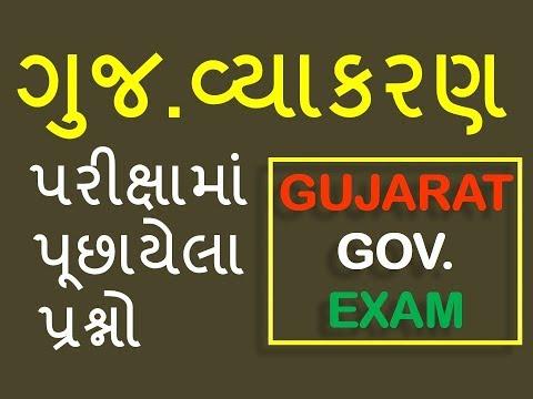 Gujarati Grammar,Vyakaran MCQ asked in previous Gujarat Government Exam