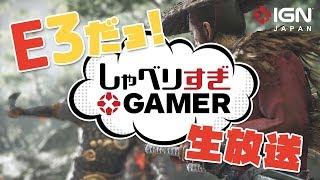 E3だョ!しゃべりすぎGAMER 生放送:PlayStation E3 2018 Showcase